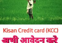 PM Kisan credit card apply 2020