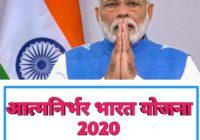 Aatm Nirbhar Bharat Yojana |आत्मनिर्भर भारत योजना 2020