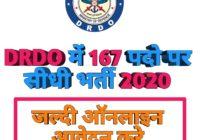 DRDO Recruitment 2020 apply