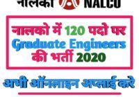 NALCO Recruitment 2020 नालको भर्ती 2020