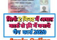 Pan card apply online 2020