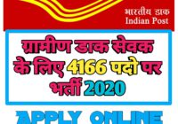 India Post Gramin Dak Sevak Recruitment 2020