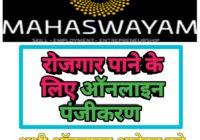 Rojgar Mahaswayam Gov रोजगार महास्वयं