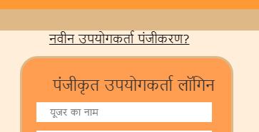 E Sathi   ई साथी पोर्टल 2021   E Sathi उत्तर प्रदेश   Online Registration   E Sathi Mobile App Download