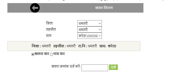 CG Bhuiya ऑनलाइन पोर्टल