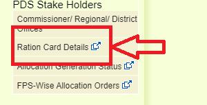 Ration Card Details Link